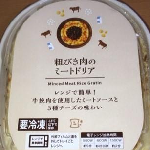 粗びき肉のミートドリア 【ローソン】【冷凍】の中身画像