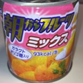 朝からフルーツミックス 【はごろもブース】【缶】の中身画像