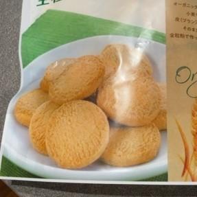 オーガニック全粒粉のクッキー 【ノースカラーズ】の中身画像