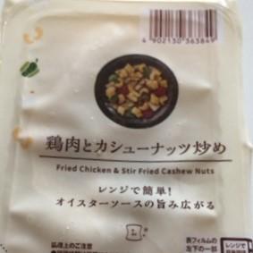 鶏肉とカシューナッツ炒め 【ローソン】【冷凍】の中身画像