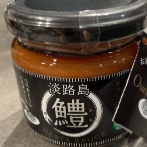 淡路島鱧ペスカトーレソース 【美味フーズ】の中身画像