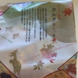 あられ十菓撰 カルタ百人一首 【小倉山荘】の中身画像