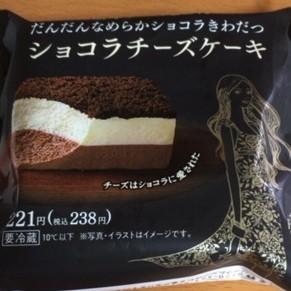 ショコラチーズケーキ 【ファミリーマート】の中身画像