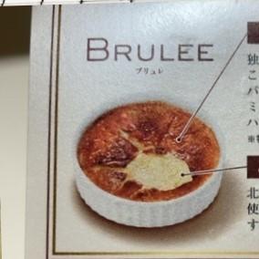ブリュレ 【オハヨー】【冷凍】の中身画像