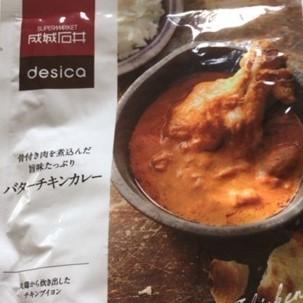 desica 骨付き肉を煮込んだ旨みたっぷりバターチキンカレー レトルトカレー 【成城石井】の中身画像