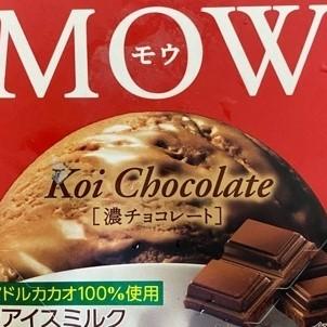 MOW 濃チョコレート 【森永乳業】【冷凍】の中身画像