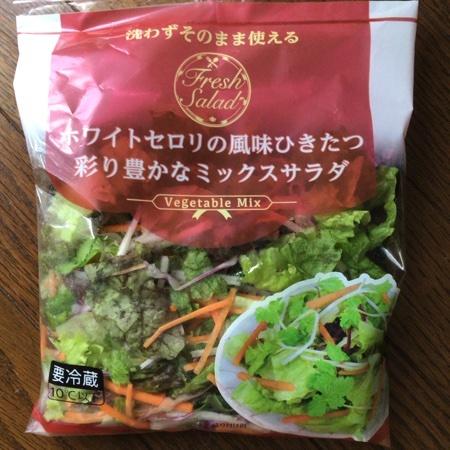ホワイトセロリの風味ひきたつ彩り豊かなミックスサラダ 【ベジフルメッセージ】のパッケージ画像