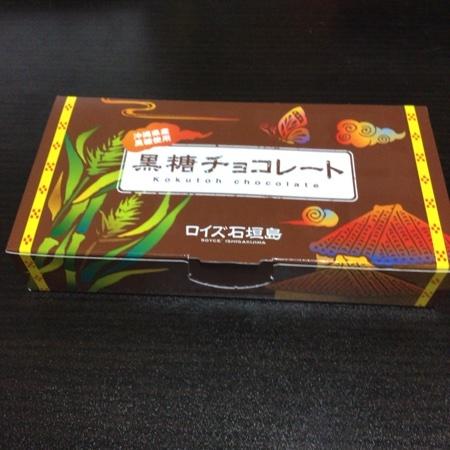 黒糖チョコレート 【ロイズ石垣島】のパッケージ画像