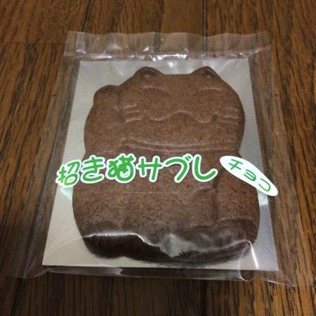 招き猫サブレ チョコ 【東肥軒】のパッケージ画像