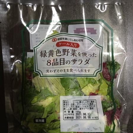緑黄色野菜を使った8品目のサラダ 【旭物産】のパッケージ画像
