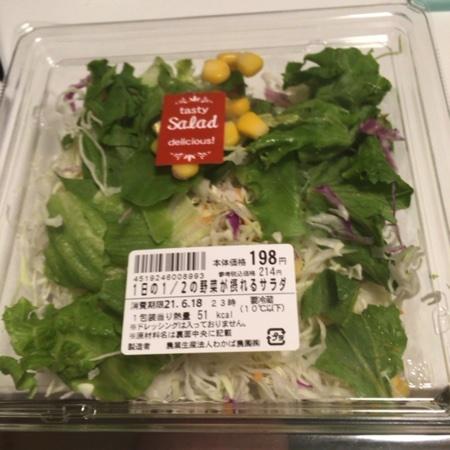 1日の1/2の野菜が摂れるサラダ 【わかば農園】のパッケージ画像