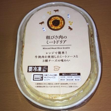 粗びき肉のミートドリア 【ローソン】【冷凍】のパッケージ画像