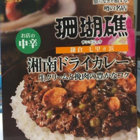 噂の名店 湘南ドライカレー お店の中辛 【エスビー食品】のパッケージ画像