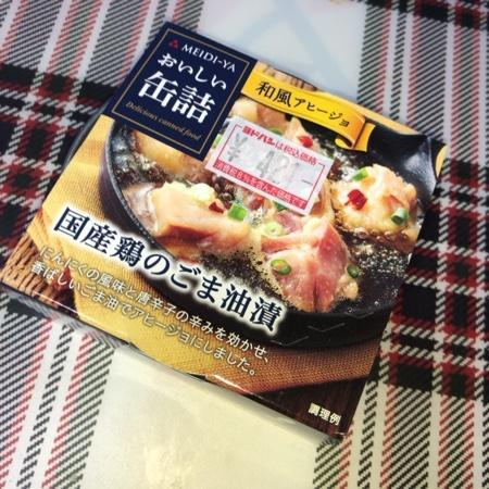 おいしい缶詰 国産鶏のごま油漬(和風アヒージョ) 【明治屋】のパッケージ画像