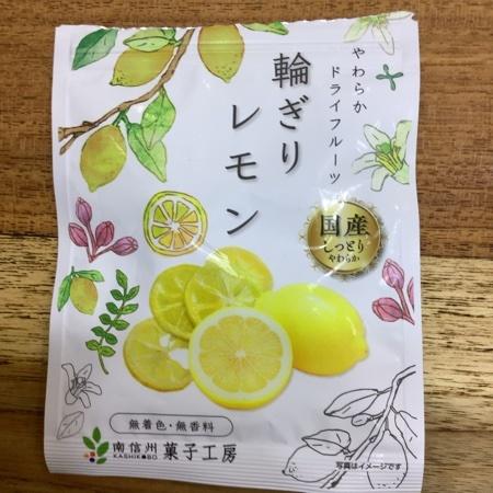 やわらかドライフルーツ 輪ぎりレモン 【南信州菓子工房】のパッケージ画像