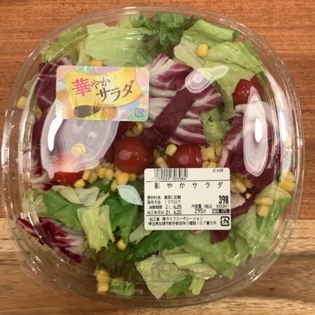 華やかサラダ 【スマイルライフ】のパッケージ画像
