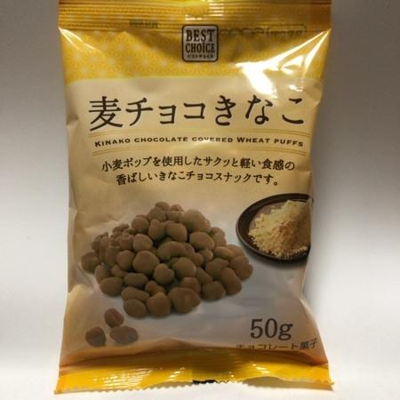 ベストチョイス 麦チョコきなこ 【ベルク】のパッケージ画像