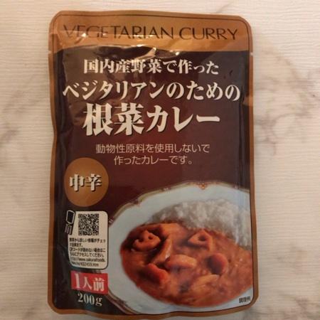 ベジタリアンのための根菜カレー レトルトカレー 【桜井食品】のパッケージ画像