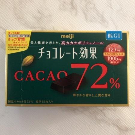 チョコレート効果 カカオ 72% 【明治】のパッケージ画像
