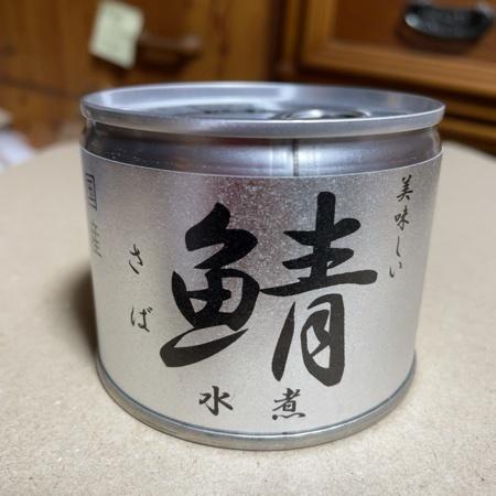 美味しい鯖 水煮 【伊藤食品】【缶】のパッケージ画像