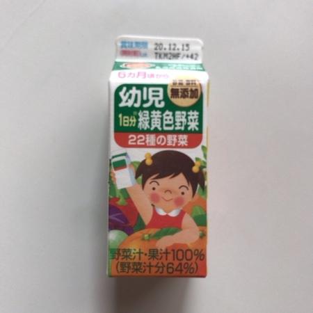 幼児1日分緑黄色野菜 【グリコ】のパッケージ画像