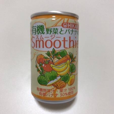 有機野菜とバナナのスムージー 【光食品】のパッケージ画像