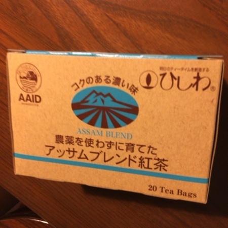 農薬を使わずに育てたアッサムブレンド紅茶 【ひしわ】のパッケージ画像
