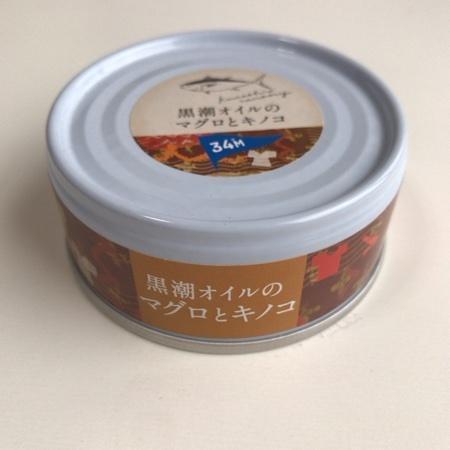 黒潮オイルのマグロとキノコ 【黒潮町缶詰製作所】【缶】のパッケージ画像