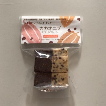 マクロビオティッククッキー カカオニブ ビター&プレーン【ビオクラ】【季節限定】のパッケージ画像