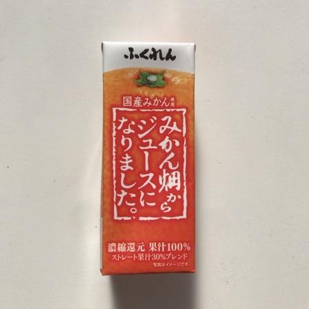 みかん畑からジュースになりました。 【ふくれん】のパッケージ画像