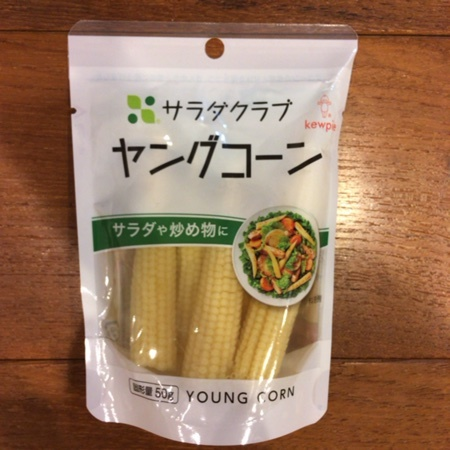 サラダクラブ ヤングコーン 【キユーピー】のパッケージ画像