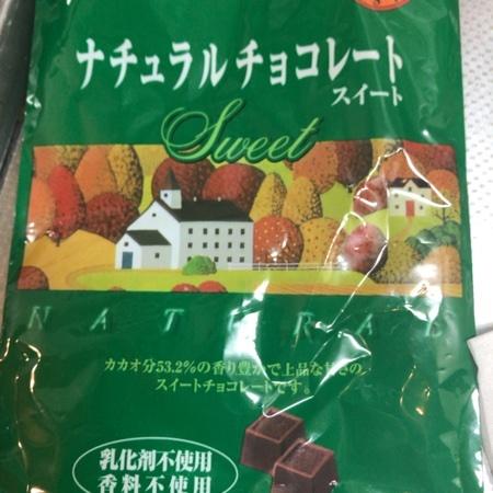 ナチュラルチョコレート スイート 【ムソー】のパッケージ画像