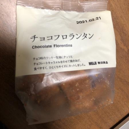 チョコフロランタン 【無印良品】のパッケージ画像