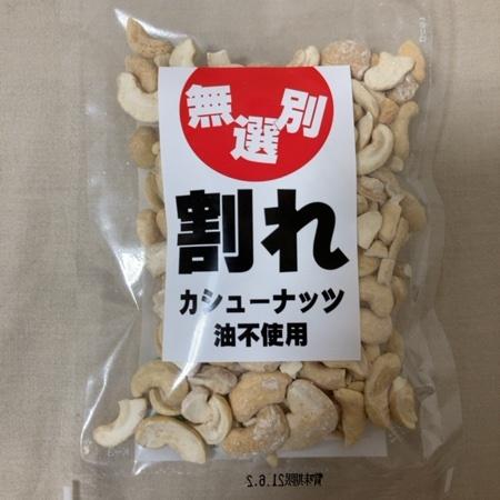 割れカシューナッツ 【久慈食品】のパッケージ画像