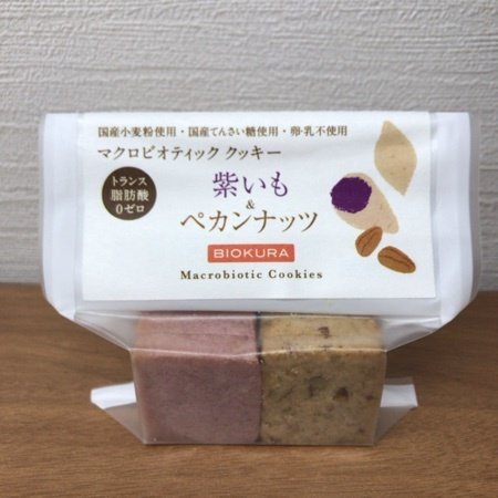 野菜のマクロビオティッククッキー 紫いも&ペカンナッツ 【ビオクラ】のパッケージ画像