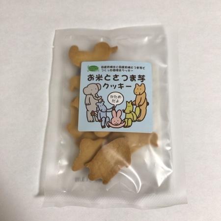 お米とさつま芋クッキー 【げんきタウン】のパッケージ画像