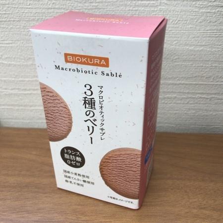 マクロビオティックサブレ 3種のベリー 【ビオクラ】のパッケージ画像