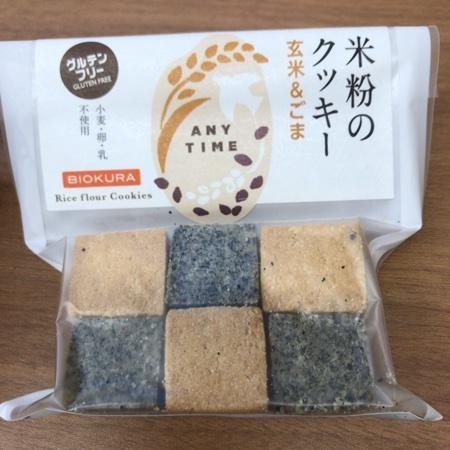 米粉のクッキー 玄米&ごま 【ビオクラ】のパッケージ画像