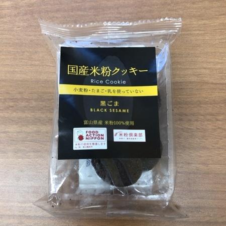 国産米粉クッキー 黒ごま 【南出製粉所】のパッケージ画像