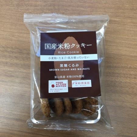 国産米粉クッキー 黒糖くるみ 【南出製粉所】のパッケージ画像