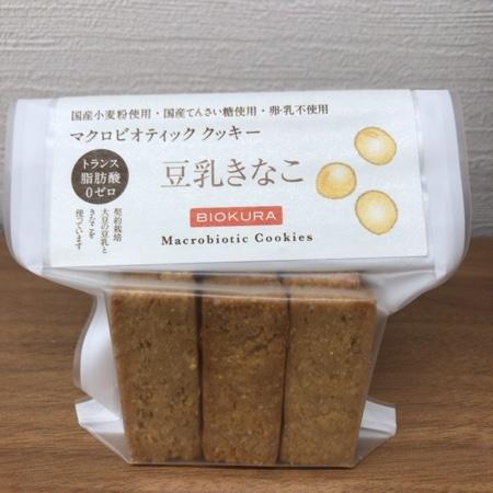 マクロビオティッククッキー 豆乳きなこ 【ビオクラ】のパッケージ画像