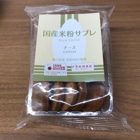 国産米粉サブレ チーズ 【南出製粉所】のパッケージ画像