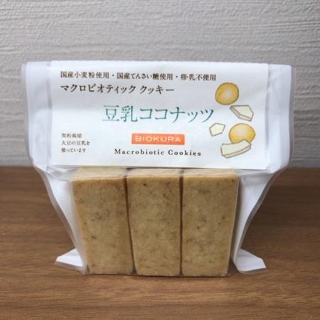 マクロビオティッククッキー 豆乳ココナッツ 【ビオクラ】のパッケージ画像
