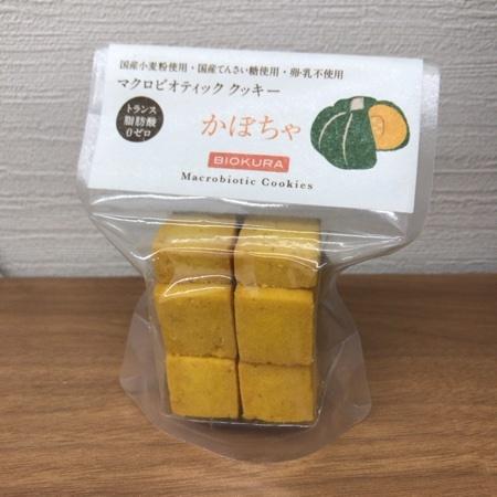 野菜のマクロビオティッククッキー かぼちゃ 【ビオクラ】のパッケージ画像