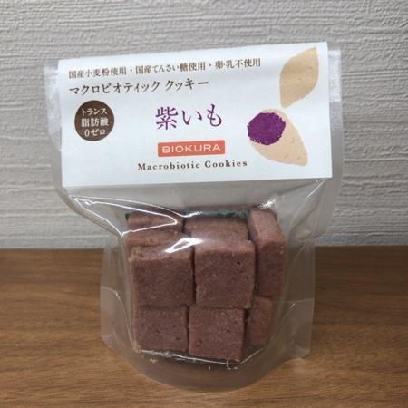 野菜のマクロビオティッククッキー 紫いも 【ビオクラ】のパッケージ画像