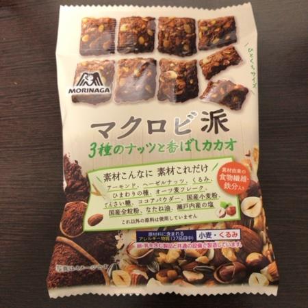 マクロビ派 3種のナッツと香ばしカカオ ビスケット【森永製菓】のパッケージ画像