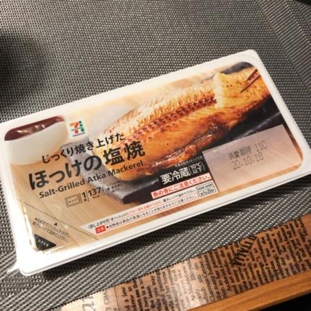 セブンプレミアム ほっけの塩焼き 【セブンイレブン】のパッケージ画像