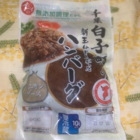 千葉白子町の新玉ねぎをつかったハンバーグ 【石井食品】のパッケージ画像