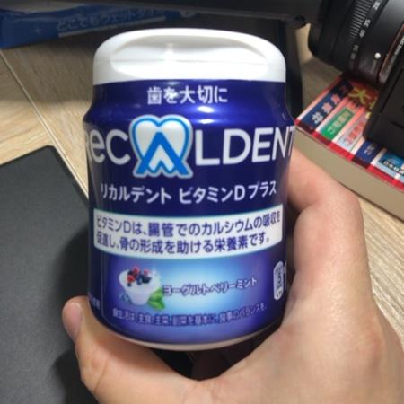 リカルデント ビタミンDプラスYGベリーM 【モンデリーズ】のパッケージ画像