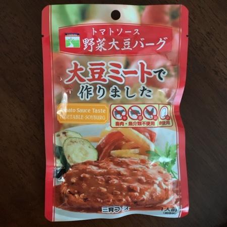 トマトソース 野菜大豆バーグ 【三育フーズ】のパッケージ画像